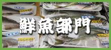 鮮魚部門 Aコープ長門-JA長門大津 Aコープ(Acoop) -