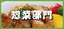 惣菜部門 Aコープ長門-JA長門大津 Aコープ(Acoop) -