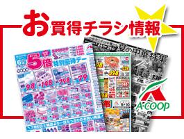 Aコープ長門店-お買い得チラシ情報・ネットチラシ・Webチラシ・ネットスーパー