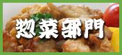 Aコープ長門-惣菜部門 Aコープ長門-JA長門大津 Aコープ(Acoop) -
