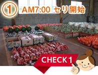 農家さんが丹精込めて作った野菜が並ぶ長門卸売市場