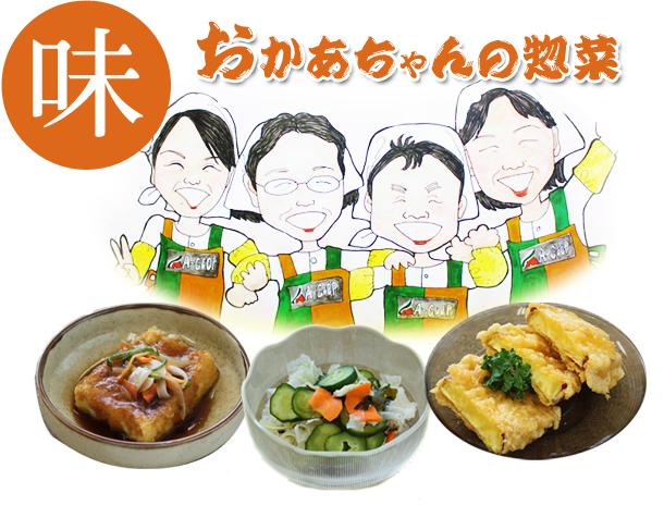 おかあちゃんの惣菜